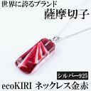 【ふるさと納税】薩摩切子のecoKIRI ネックレス金赤