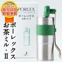【ふるさと納税】ポーレックス お茶ミル・2!茶葉を挽いて簡単