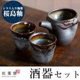 【ふるさと納税】桜島釉酒器セット