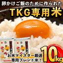 【ふるさと納税】日本初!卵かけご飯専用のお米!コケコッコ(TKG専用米)計10kg(5kg×2パック)!お米マイスター厳選のお米をブレンド!たまごかけご飯専用に仕立てました【山口米店】