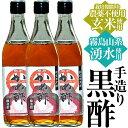 【ふるさと納税】薩摩かめ酢3本セット!栽培期間中農薬・化学肥
