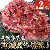 【ふるさと納税】国産!鹿児島県産南国黒牛切落し約2kg(250g×8P)牛肉切り落としを使いやすい小分けパックでお届け【カミチク】