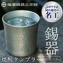 【ふるさと納税】薩摩錫器 焼酎タンブラー(260ml)1個《...