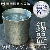【ふるさと納税】「薩摩錫器」焼酎タンブラー(260ml)1個