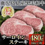 【ふるさと納税】鹿児島県産黒毛和牛サーロインステーキ160g×3枚セット(A-5等級)