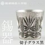 【ふるさと納税】薩摩錫器切子グラス黒