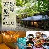 【ふるさと納税】妙見石原荘昼食&入浴セット2名様(要予約)