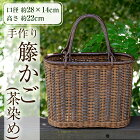 【ふるさと納税】籐かご(茶染め)