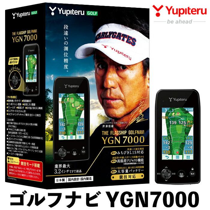 YupiteruゴルフナビYGN7000(距離計)3.2インチ大画面で見やすく、ボタン操作でプレー中も簡単操作!日本製・国内設計・国内製造のゴルフナビ[ユピテル]