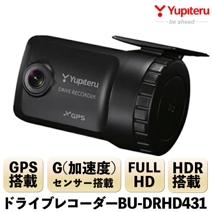 Yupiteru車用ドライブレコーダーBU-DRHD431!200万画素(FullHD画質)、GPS、Gセンサー、HDR搭載!日本製・シガープラグコード付属・保証期間3年[ユピテル]