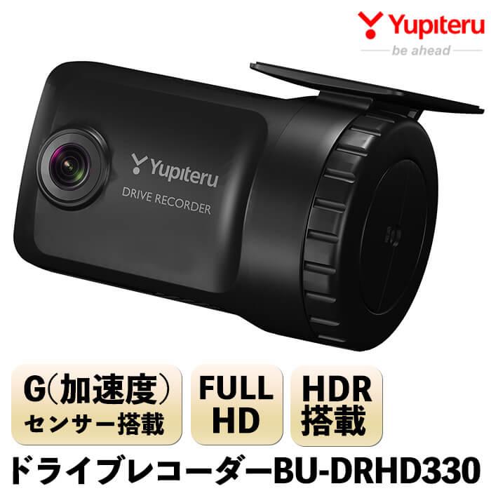 Yupiteru車用ドライブレコーダーBU-DRHD330!200万画素(FullHD画質)、Gセンサー、HDR搭載!日本製・シガープラグコード付属・保証期間3年[ユピテル]