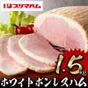 【ふるさと納税】大人気!プリマハム「ホワイトボンレスハム ( 約1.5kg )」 豚肉 もも肉
