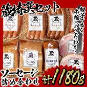 【ふるさと納税】蔵特選ハム・ソーセージ贅沢セット