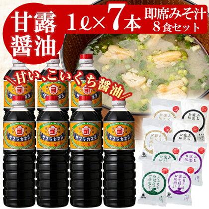 鹿児島醤油と麦味噌フリーズドライ味噌汁(8食)セットC !【吉村醸造】