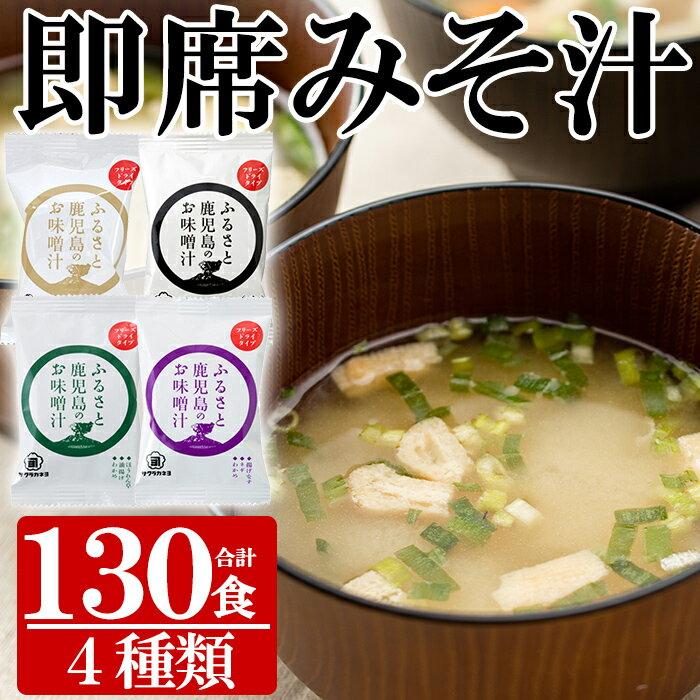 【ふるさと納税】フリーズドライ(FD)みそ汁セット:鹿児島県いちき串木野市