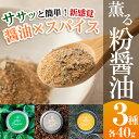 【ふるさと納税】サクラカネヨ 粉醤油セット (3種・各40g...
