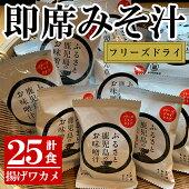 【ふるさと納税】サクラカネヨフリーズドライ揚げワカメお味噌汁セット【吉村醸造】