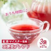 【ふるさと納税】ご褒美ブレンド(9包入り3袋)紅茶マイスター監修のフルーツティー!おうち時間にぴったりの紅茶をお届け【LeCiel+b2-cafe】