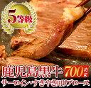 【ふるさと納税】鹿児島黒牛サーロインステーキ(2枚)・黒牛すきやき用リブロースセット(5等級)【JA...