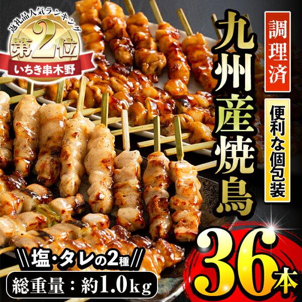 ふるさと納税 <調理済>九州産焼鳥セット5種盛合わせ(計36本約1kg)もも・ももねぎ・とり皮・ぼんじり・ひなを塩とタレで 6