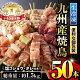 【ふるさと納税】<九州産鶏肉>生冷凍焼鳥セット5種盛合わせ(計50本・約1.5kg)もも・…