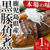 【ふるさと納税】鹿児島の味!黒豚角煮セット