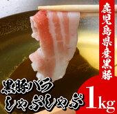 【ふるさと納税】鹿児島県産黒豚しゃぶしゃぶ(黒豚バラ)1kg
