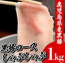 【ふるさと納税】鹿児島県産黒豚しゃぶしゃぶ(黒豚ロース 1kg