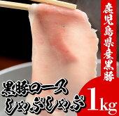 【ふるさと納税】鹿児島県産黒豚しゃぶしゃぶ(黒豚ロース1kg