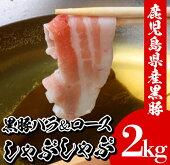【ふるさと納税】鹿児島県産黒豚しゃぶしゃぶ(バラ・ロース)2kg