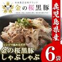 【ふるさと納税】鹿児島県産 金の桜黒豚しゃぶ (100g)×...