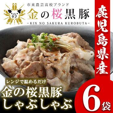 【ふるさと納税】鹿児島県産 金の桜黒豚しゃぶ (100g)×6袋【エーエフ】