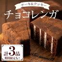 【ふるさと納税】チョコレンガセット【モン・シェリー松下】...