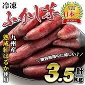 【ふるさと納税】九州産冷凍ふかし芋(計3.5kg・1kg×3袋+500g×1袋)糖度35度以上の熟成紅はるか使用!糖質制限中に嬉しいさつまいも!皮まで食べられるスイーツのようなサツマイモ!【末永商店】