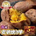 【ふるさと納税】鹿児島県産!冷凍安納焼き芋(計5kg・1kg...