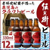 【ふるさと納税】伝兵衛地ビール12本セット