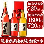 【ふるさと納税】海童栗黄金・祝いの赤セット