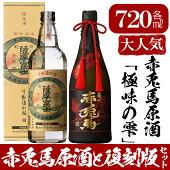 【ふるさと納税】赤兎馬原酒と復刻版セット