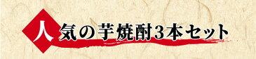【ふるさと納税】赤兎馬 紫赤兎馬 海童 1800 焼酎 セット 人気の芋焼酎3本セット 1.8L 一升瓶【吉村酒店】