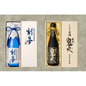 【ふるさと納税】プレミアム古酒2本セット(数量限定)