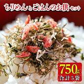 【ふるさと納税】市場長オススメ!絶対に食べていただきたい!ご飯のお供セット計750g!