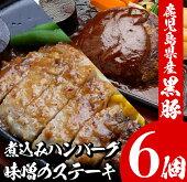 【ふるさと納税】鹿児島県産黒豚味噌のステーキ・煮込みハンバーグ