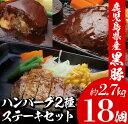 【ふるさと納税】温めるだけ♪鹿児島県産黒豚ハンバーグ・チーズ...