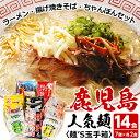 【ふるさと納税】鹿児島の人気ラーメンなど麺類詰め合わせ<麺'