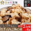 【ふるさと納税】鹿児島県産黒豚肉使用!金の桜黒豚炊き込みご飯……