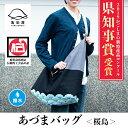 【ふるさと納税】あづまバッグ<桜島> 2019かごしまの新特