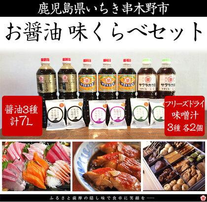 お醤油味比べセット【吉村醸造】