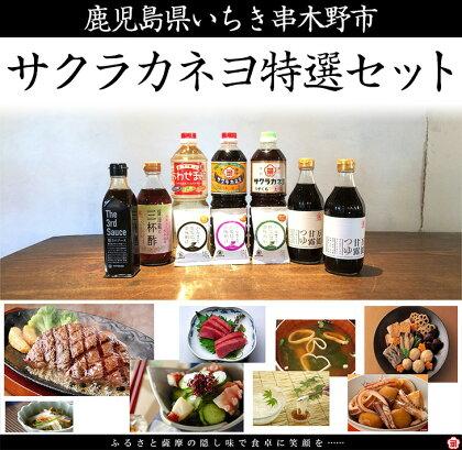 サクラカネヨ特選セット【吉村醸造】