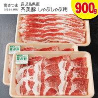 【ふるさと納税】【鹿児島県産】茶美豚 しゃぶしゃぶ用 900g