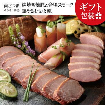 □【ふるさと納税】炭焼き焼豚と合鴨スモークの詰め合わせ(6種)